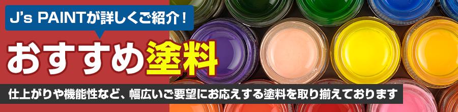 J'sペイントが詳しくご紹介!おすすめ塗料仕上がりや機能性など、幅広いご要望にお応えする塗料を取り揃えております