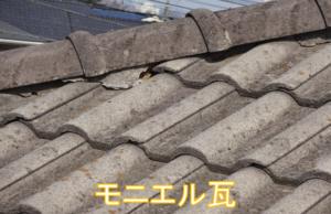 群馬 太田 邑楽 屋根 塗装