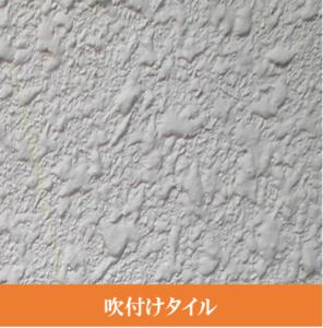 群馬県 栃木県 外壁 屋根 塗装